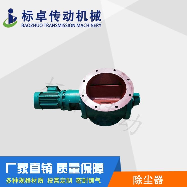 济南碳钢螺纹星型卸料器