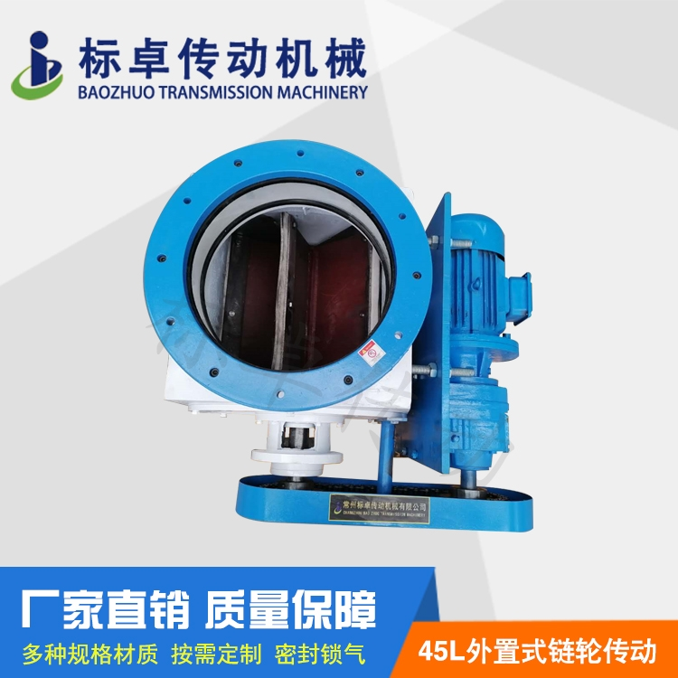 南京45L外置式链轮传动