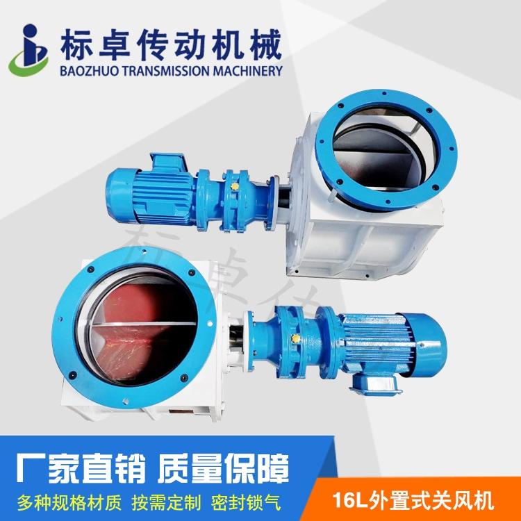 南京16L外置式关风机